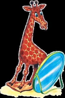 Сказка Три жирафа А. Кумма и С. Рунге де