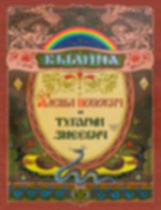 алеша попович былина обложка детский жур
