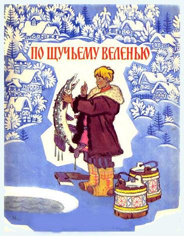 сказка по щучьему веленью детский журнал
