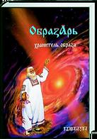книга Образарь#обложка#детский сайт Юморашка#чиать онлайн