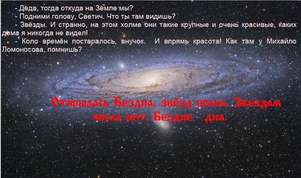 Галактика космос Образарь детский журнал