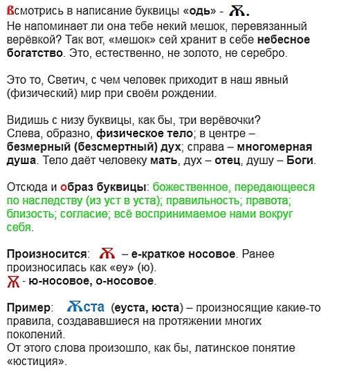 Буквица Одь описание детский журнал Юмор