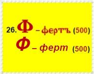 буквица Ферт детский журнал Юморашка.jpg