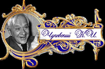 баннер Чуковский К.И.  детский сайт Юмор