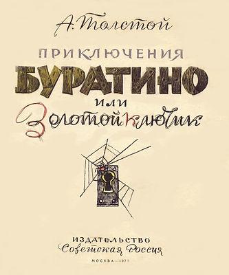разворот книги Золотой ключик или приклю