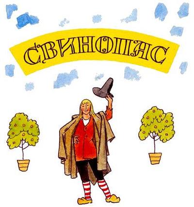 Сказка Г.Х.Андерсена Свинопас детский са