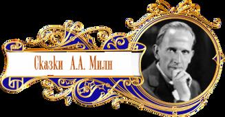 баннер сказки народов мира А.А. Милн.png