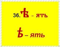 буквица Ять детский журнал Юморашка.jpg