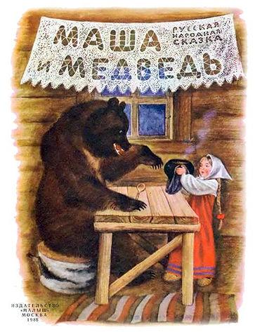 Русская народная сказка Маша и медведь.j