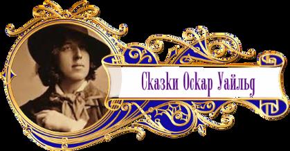баннер сказки Оскар Уайльд детский сайт