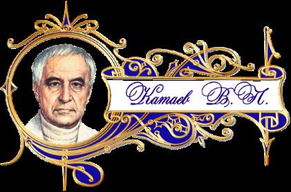 баннер Катаев В.П. детский сайт Юморашка