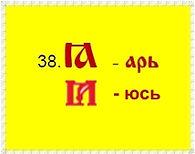 буквица Арь детский журнал Юморашка.jpg