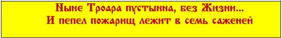 Ныне текст Образарь.png