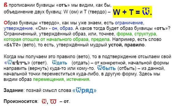 буквица Оть описание.jpg