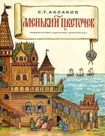 русский терем на берегу реки детский жур