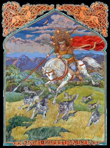 Волчий пастырь художник В. Корольков.png