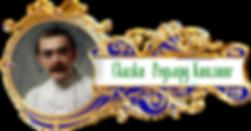 баннер сказки народов мира Редьярд Кипли