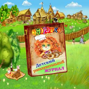 Современный детский  журнал «Юморашка»