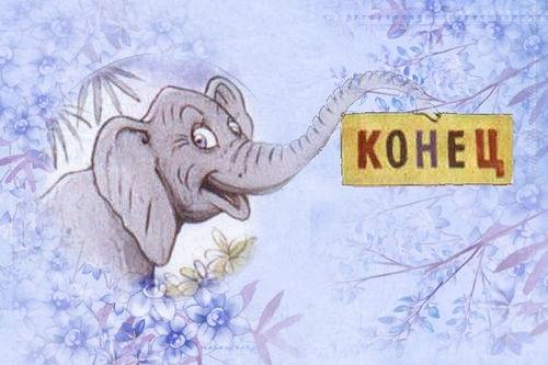 сказка Слонёнок Р. Киплинг детский сайт