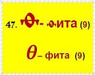 буквица Фита детский журнал Юморашка.jpg