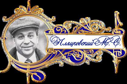 баннер Пляцковский М.С.  детский сайт Юм