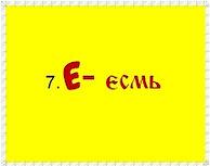 Буквица Есмь детский журнал Юморашка.jpg