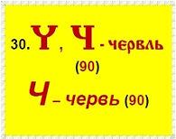 буквица Червль детский журнал Юморашка.j