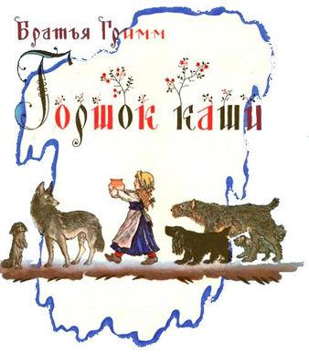 Сказка братьев Гримм. Горшочек каши детс