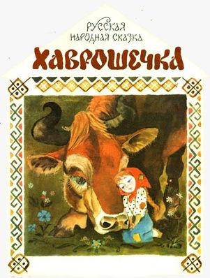 Русская народная сказка Хаврошечка в дет