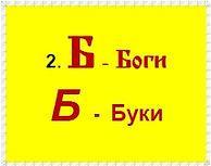 буквица Буки детский журнал Юморашка.jpg