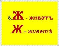 Буквица Животъ детский журнал Юморашка.j
