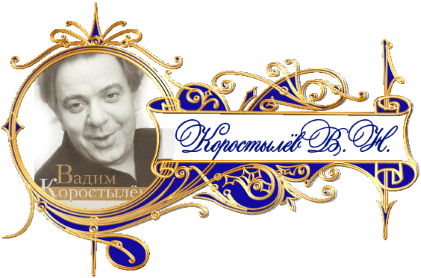 баннер Коростылёв В.  детский сайт Юмора