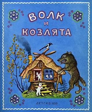 сказка Волк и козлята обложка детский жу