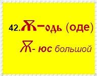 буквица Оде Юс детский журнал Юморашка.j