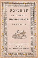 обложка русские в своих пословицах и пог