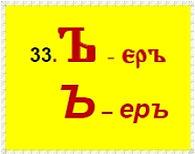 буквица Еръ детский журнал Юморашка.jpg