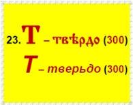 буквица Твердо детский журнал Юморашка.j