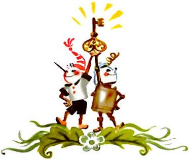 Сказка А. Кумма и С. Рунге Вторая Тайна