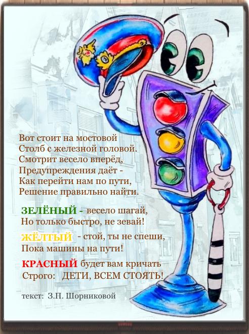 Юморашка#ОБЖ#для маленьких#стихи#журнал#сказки#рассказы#детский журнал Юморашка