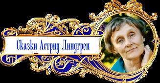 баннер сказки народов мира А.Линдгрен.pn
