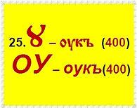буквица Оук детский журнал Юморашка.jpg