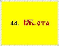 буквица Ота детский журнал Юморашка.jpg