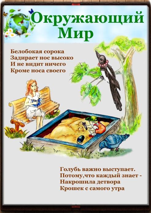 #Юморашка#загадки#для маленьких#стихи#журнал#сказки#рассказы#детский журнал