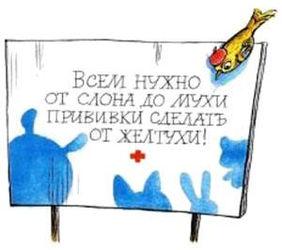 объявление о прививках в сказке про беге