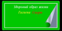 обложка Будь здоров в раздел со стихами о чистоте для детей в детском журнале Юморашка