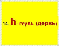 буквица Гхервь детский журнал Юморашка.j