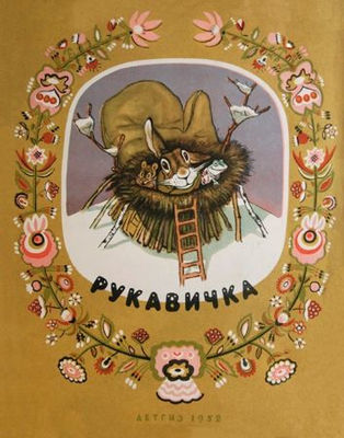 русская народная сказка рукавичка детски