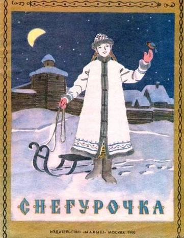 сказка снегурочка обложка детский журнал