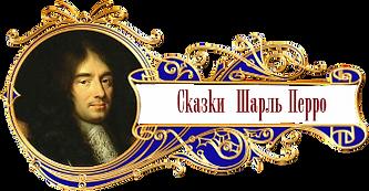 баннер сказки народов мира Шарль Перро.p