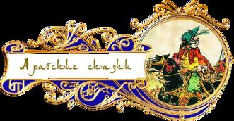 баннер сказки народов мира Арабские сказ